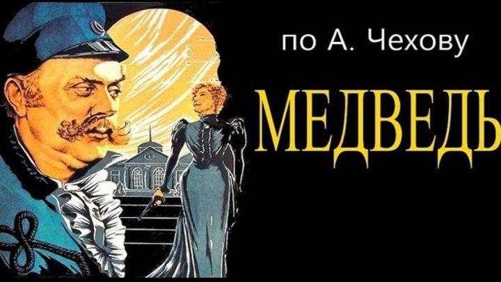 Медведь (СССР 1938) Комедия по одноименному водевилю А.Чехова