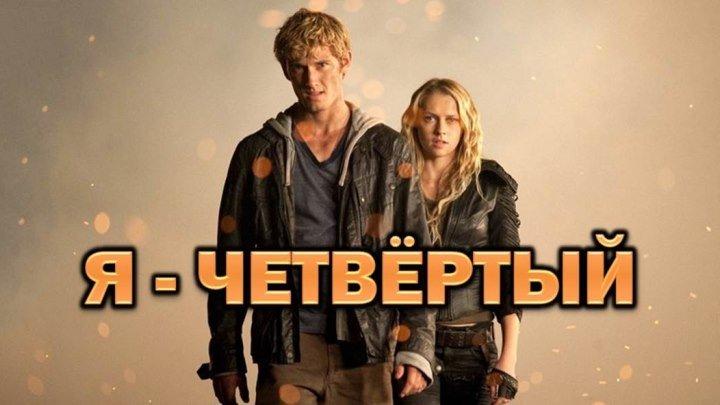 """Фильм """"Я - Четвертый""""_2011 (фантастика, триллер)."""