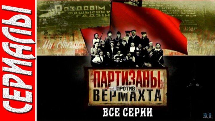 Партизаны против Вермахта (Все 8 серий. 2010) Страна Белорусия. ТК Звезда