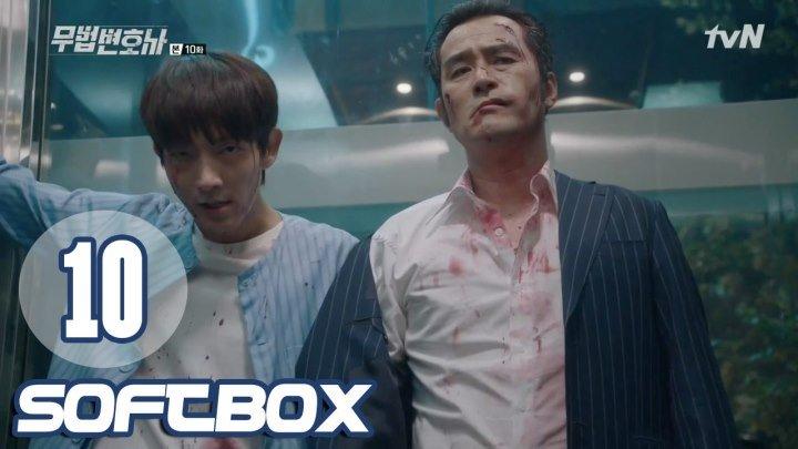 [Озвучка SOFTBOX] Беззаконный адвокат 10 серия