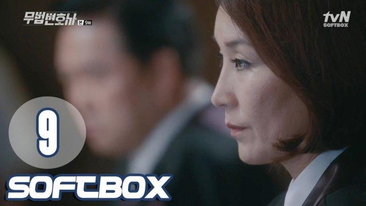 [Озвучка SOFTBOX] Беззаконный адвокат 09 серия