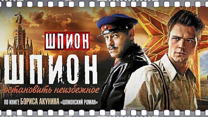 Шпион. 2012