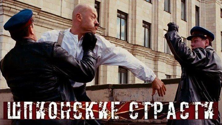 Шпионские страсти. Фильм о съёмках фильма «Шпион». 2012