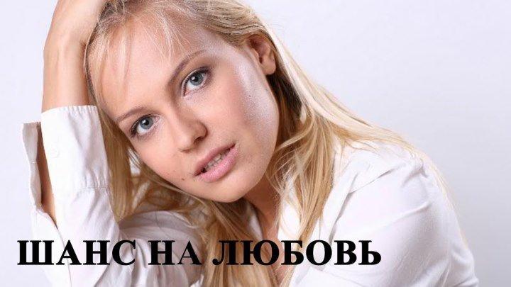 Шанс на любовь (2018) Романтическая мелодрама