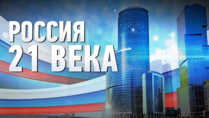 Россия 21 века