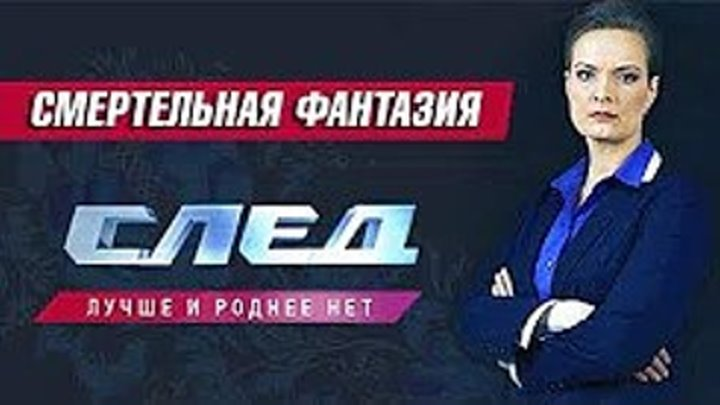 След - Cмeртeльнaя фантазия_ Детектив Криминал