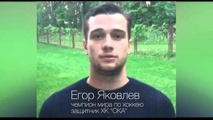 Егоро Яковлев хоккейный клуб СКА об участии в экспедиции 59-я широта.