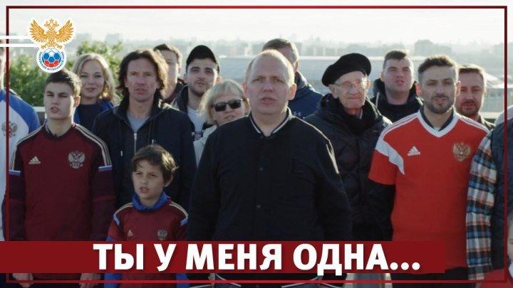Болельщики поют в поддержку сборной России.