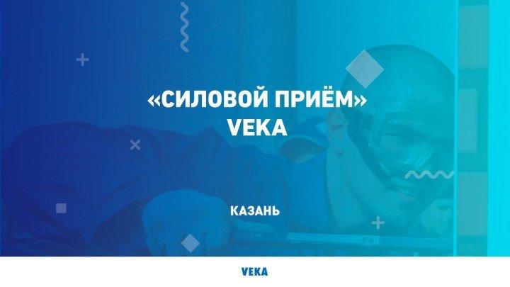 """""""Силовой прием"""" в Казани"""
