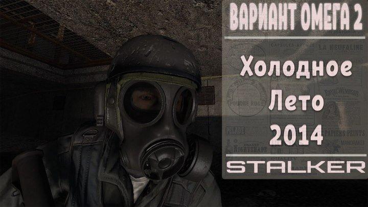 STALKER| Вариант Омега 2|Холодное лето 2014-го|РЕЛИЗНАЯ ВЕРСИЯ| 5 серия