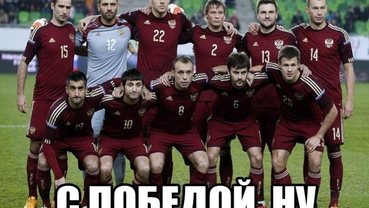 Футбол истинно русская игра