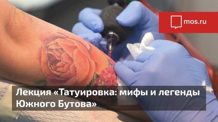 Лекция «Татуировка: мифы и легенды Южного Бутова»