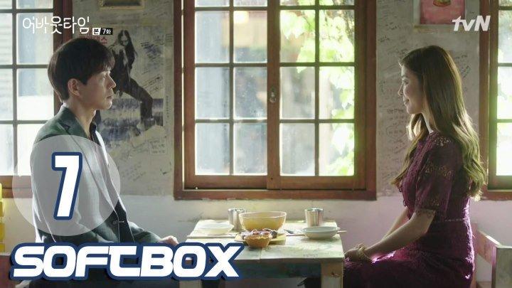 [Озвучка SOFTBOX] О времени 07 серия