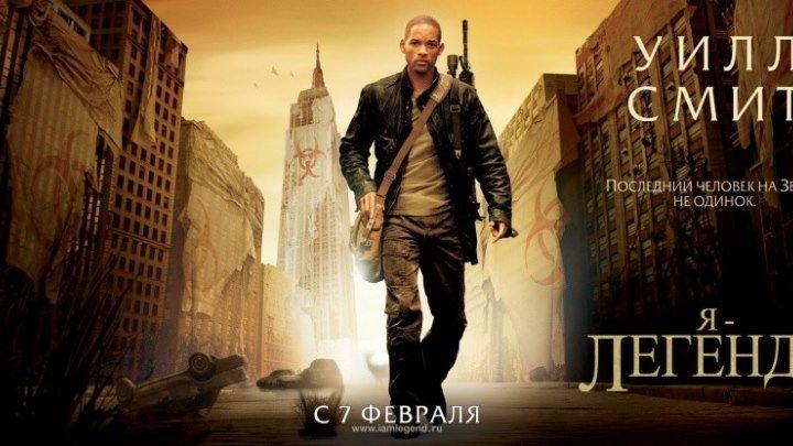 Я – ЛЕГЕНДА (2007) HD ужасы, фантастика