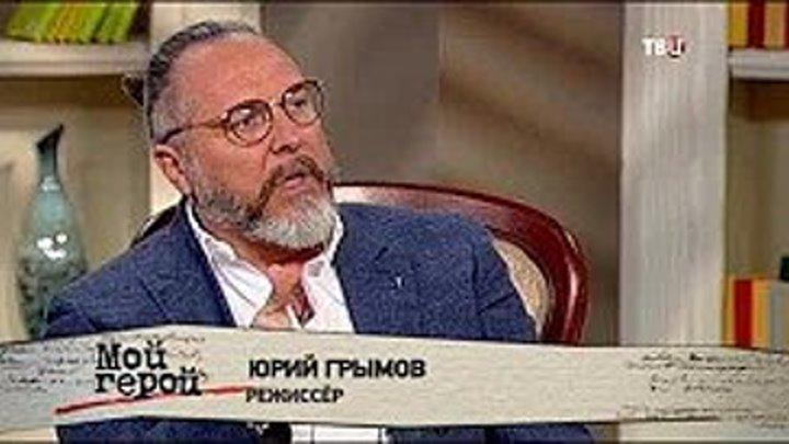 Юрий Грымов. Мой герой