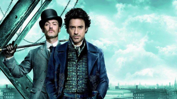 Шерлок Холмс (Sherlock Holmes). 2009. Боевик, триллер, комедия, детектив