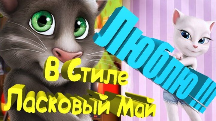 ► Шикарная Песня Как Я Люблю Тебя Люблю !!!ღ Поет Говорящий Кот Том В стиле Ласковый Май