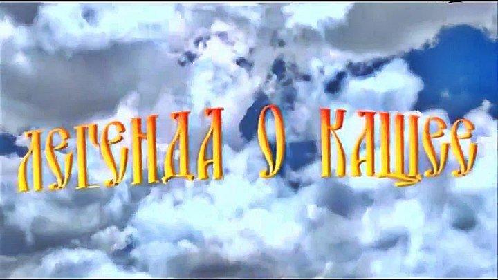 Сериал-фентези «Легенда о Кащее»(все 4 серии)