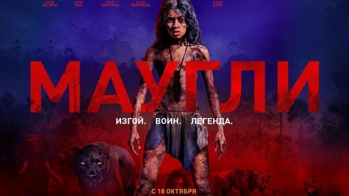 Маугли (2018)