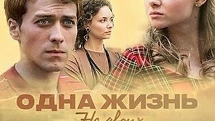 16.Одна жизнь на двоих..2018.WEB-DLRip.Files-x