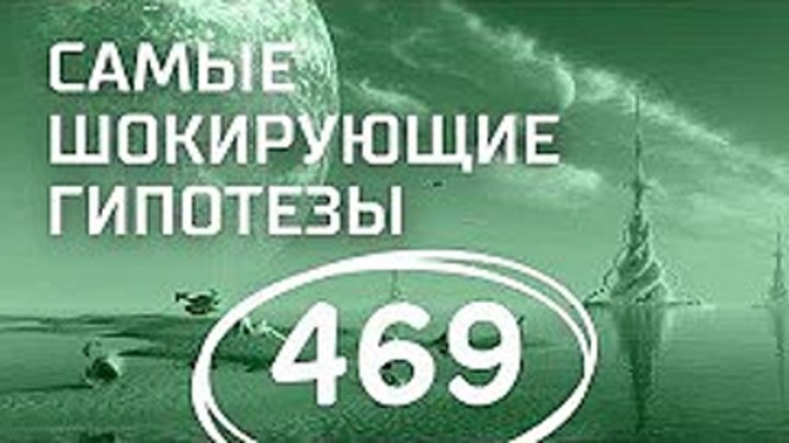 Заложники одной роли. Выпуск 469 (05.06.2018). Самые шокирующие гипотезы