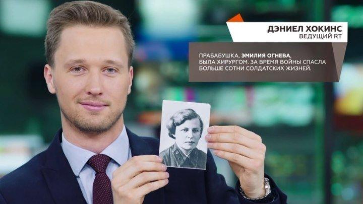 «И голосами их детей»: RT присоединился к акции «Бессмертный полк»