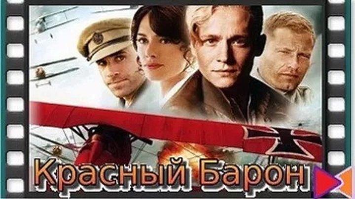 Красный барон (2008) Приключенческий боевик,мелодрама, военный