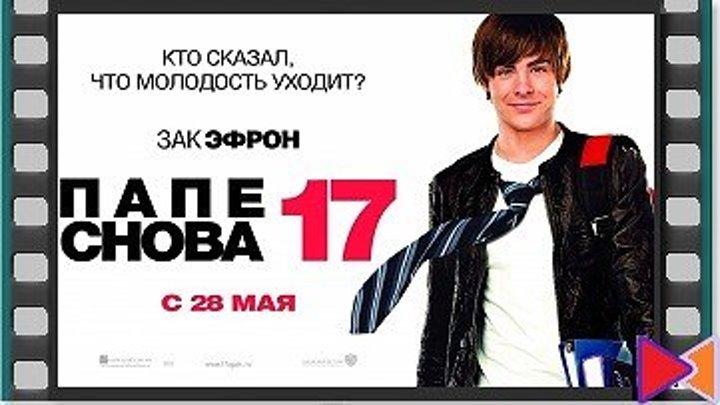 Папе снова 17 [17 Again] (2009)