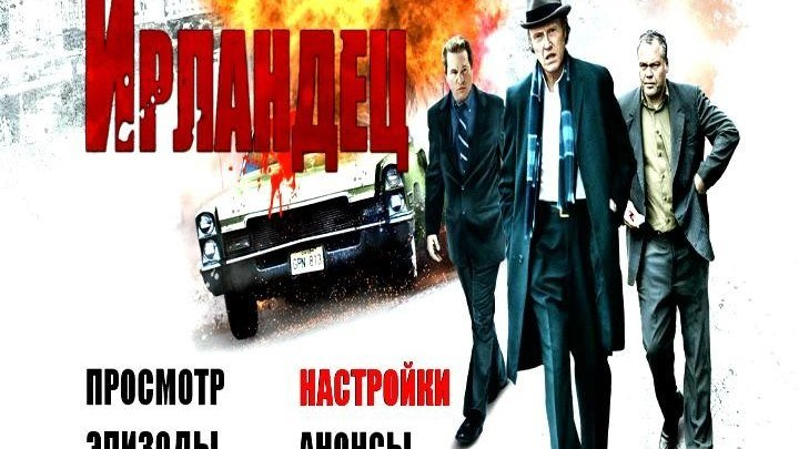 Ирландец (2010_2011) Лучшие боевики криминал_ Основана на реальной истории Дэнни Грина - человека, которого не могла убить мафия