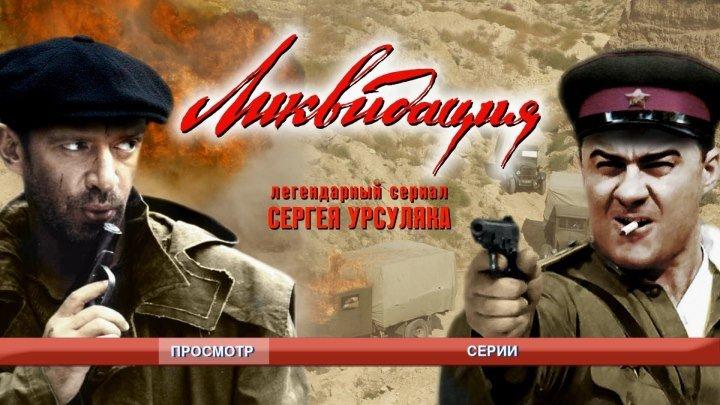 Ликвидация / 8 - 10 серия / 2007