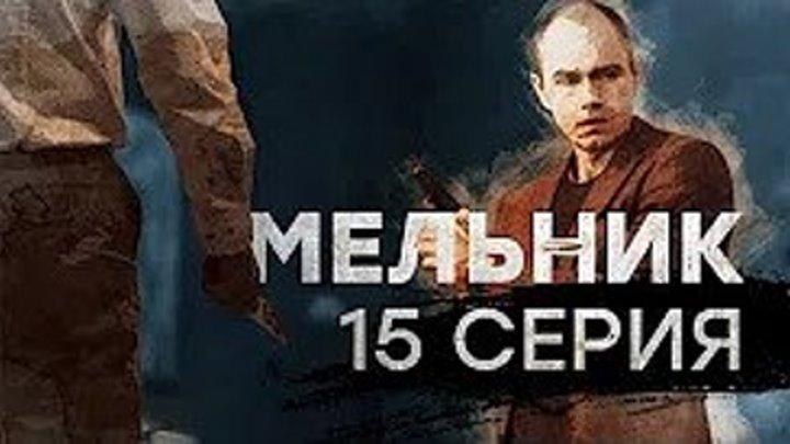 русский боевик _ Мельник. 2018 _ 15 серия _ НТВ _ ПРЕМЬЕРА
