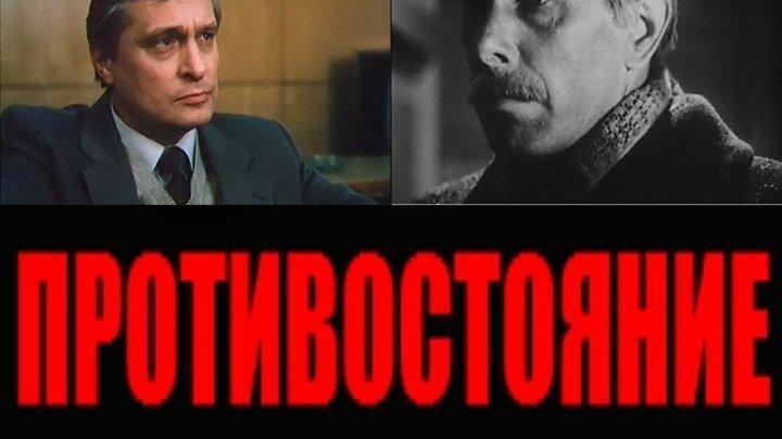 "х/ф ""Противостояние"" (1985) Все серии"