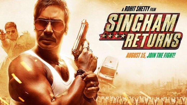 Сингам 2 (2014)