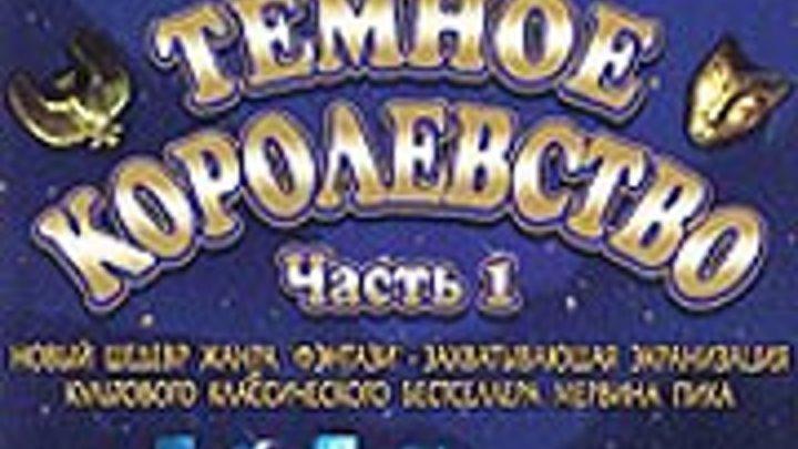 ТЕМНОЕ КОРОЛЕВСТВО 1.