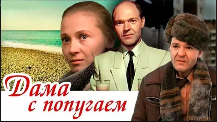 Дама с попугаем / 1988 / DVDRip