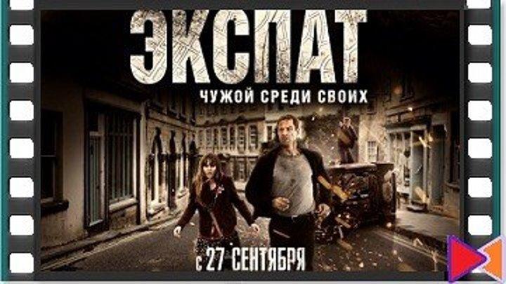 Экспат [Erased] (2011)