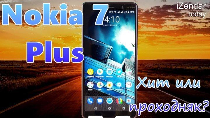 Обзор Nokia 7 Plus: лучший за свои деньги... Или нет?