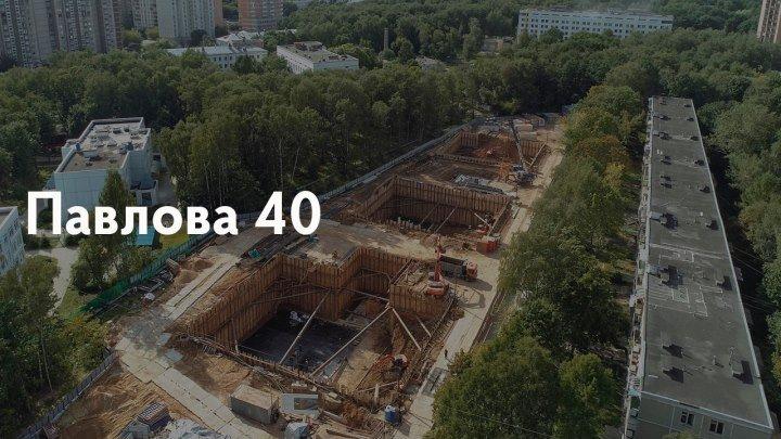 Павлова 40 (05.08.2018)