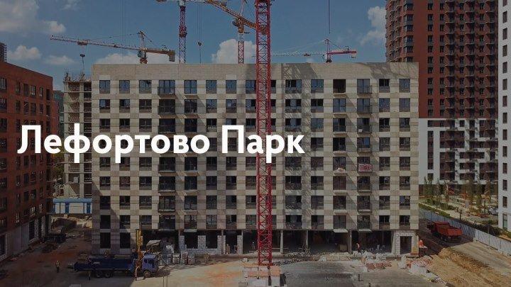 Лефортово Парк (03.08.2018)
