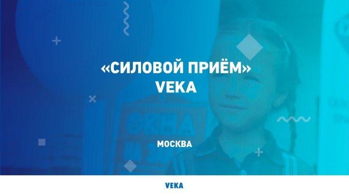 """Акция """"Силовой приём"""" в Москве"""