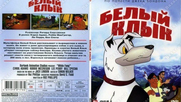 Белый клык (Ричард Слапчински) [1991, мультфильм, приключения, семейный]