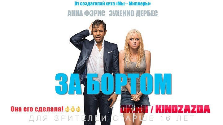 За бортом HD(комедия)2018