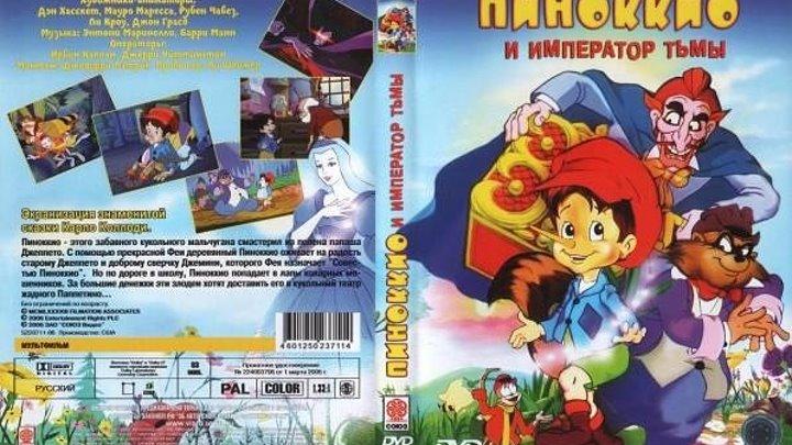 Пиноккио и Император Тьмы (Хэл Сазерленд) [1987, мультфильм, фэнтези, семейный]