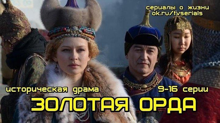 З.О. историческая драма , 9 - 16 серии из 16 ( кино, фильм) премьера