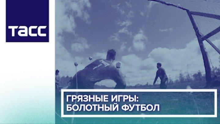 Грязные игры- болотный футбол