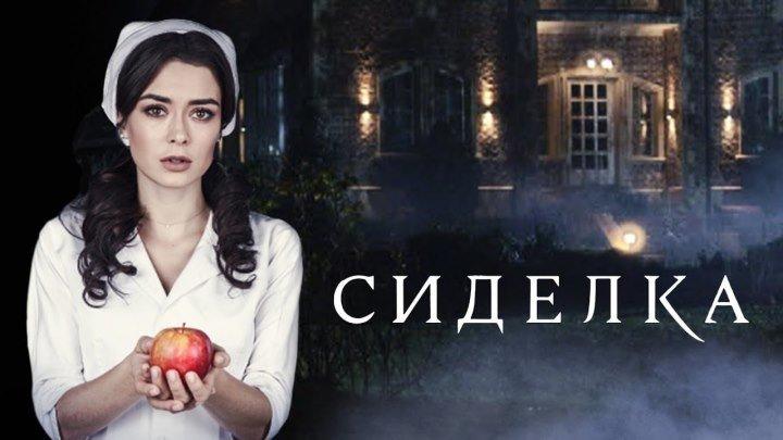 """Обалденный фильм! """"СИДЕЛКА"""" Российская мелодрама, Комедия"""