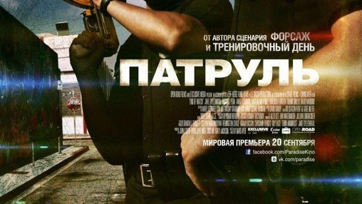 Патруль - (Драма,Криминал) 2012 г США