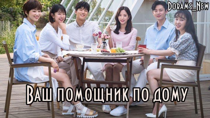 [Оригинал] Ваш помощник по дому - 6 серия (11-12 части), 2018