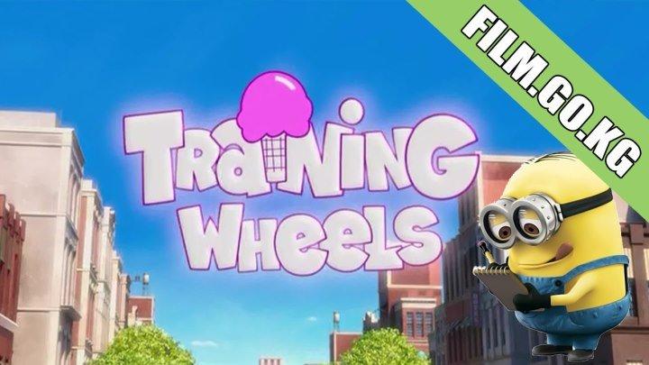 Страховочные колеса (2013) смотреть онлайн на Film.go.kg