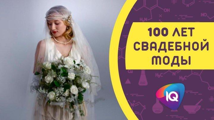 100 лет свадебной моды